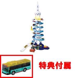 特典 トミカタワーツアーバス 付属 トミカワールド でっかく遊ぼう!DXトミカタワー