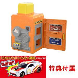 特典 トミカ トヨタ86 マクドナルドレーシングカー 付属トミカ組み立てマシン 4904810837848