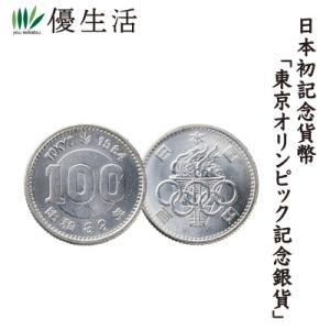稀少【懐かしい昭和貨幣】東京オリンピック記念銀貨 100円×10枚
