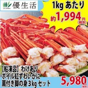 (かに カニ 蟹 ズワイ ずわい ズワイ蟹 ずわい蟹 ずわいがに 肩付き 脚 訳あり) 船凍品 ボイル 紅ずわいがに 肩付き脚の身 3kg セット
