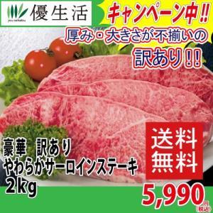 ステーキ バーベキュー BBQ 牛肉 訳あり サーロイン ステーキ 2kg 送料無料
