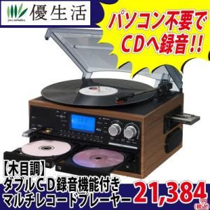 レコードプレーヤー スピーカー内蔵 ダブルCD 録音機能付き...