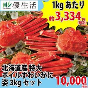(かに カニ 蟹 ズワイ ずわい ズワイ蟹 ずわい蟹 ずわいがに 姿) 北海道産 特大 ボイル ずわいがに 姿 3kg セット