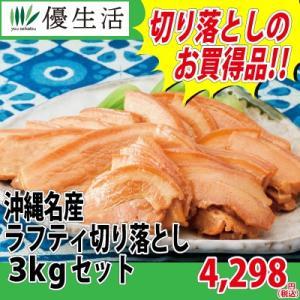 沖縄名産ラフティ 切り落とし3kgセット