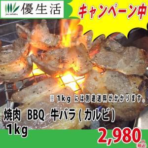 牛肉 カルビ 牛バラ BBQ 焼肉用 1kgセット 今なら2kg買いで980円OFFで送料無料!