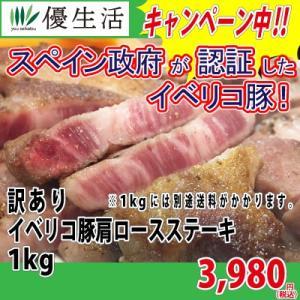豚肉 イベリコ豚 訳あり 肩ロース ステーキ 1kg 今なら2kg買いで1970円OFFで送料無料!