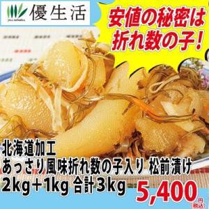 松前漬け カズノコ 数の子 かずのこ 北海道加工 あっさり風味折れ数の子入松前漬2kg+1kg 合計...