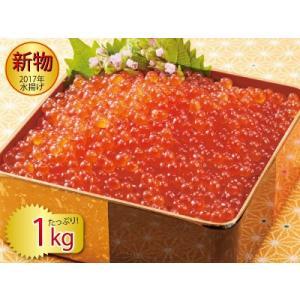 新物・鱒いくら 醤油漬け1kgセット