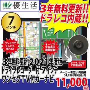 カーナビ ドライブレコーダー ドラレコ 3年無料更新 2020年度版 ドライブレコーダー付7インチワ...