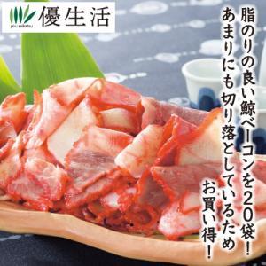 わけあり鯨ベーコン切り落とし1.3kgセット(20袋タイプ)