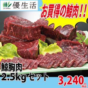 クジラ 鯨 くじら 鯨胸肉2.5kgセット