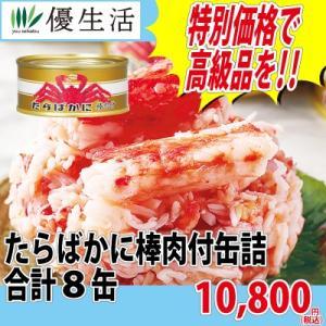 缶詰 タラバガニ タラバ カニ かに 蟹 たらばかに棒肉付缶詰 合計8缶