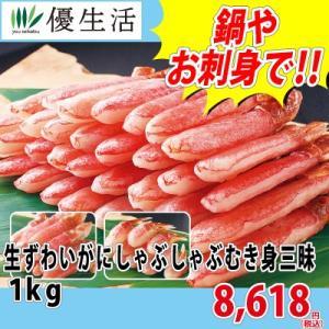 ズワイガニ ズワイ カニ 蟹 ずわいがに ずわい かに 生ずわいがにしゃぶしゃぶむき身三昧1kg