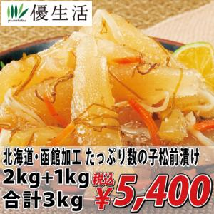 松前漬け カズノコ 数の子 かずのこ 北海道・函館加工 たっぷり数の子松前漬け2kg+1kg 合計3...
