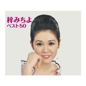 梓みちよベスト50 CD3枚組