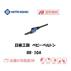 日東工器(NITTO KOHKI) 空気式ベルトサンダ ベビーベルトン BB-10Aです。作業時の握...