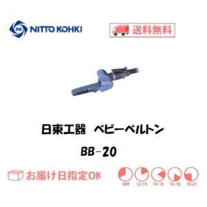 日東工器(NITTO KOHKI) 空気式ベルトサンダ ベビーベルトン BB-20です。小型・軽量で...