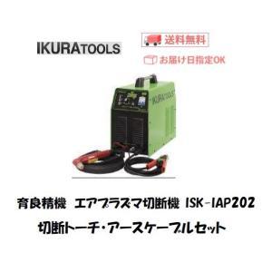 イクラ エアプラズマカッター ISK-IAP202です。切れ味シャープな省電力設計です。インバーター...