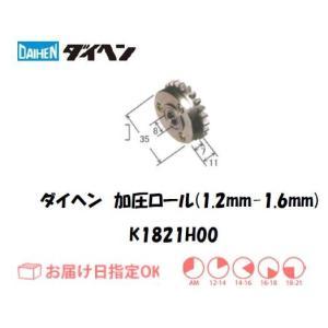 ダイヘン 加圧ロール(1.2mm-1.6mm) K1821H00