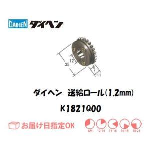 ダイヘン 送給ロール(1.2mm) K1821Q00