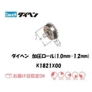 ダイヘン 加圧ロール(1.0mm-1.2mm) K1821X00