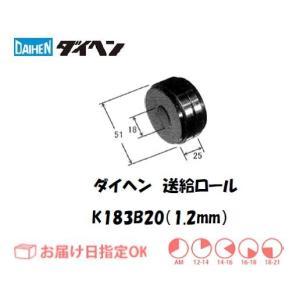 ダイヘン ソリッドワイヤ用送給ロール(1.2mm) K183B20