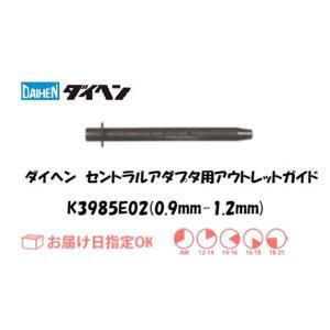 ダイヘン アウトレットガイド(0.9mm-1.2mm) K3985E02