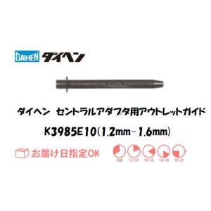 ダイヘン アウトレットガイド(1.2mm-1.6mm) K3985E10