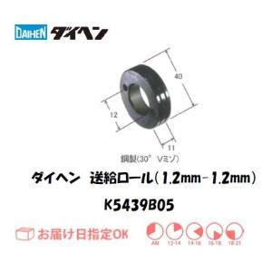 ダイヘン 送給ロール(1.2mm-1.2mm) K5439B05