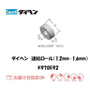 ダイヘン 送給ロール(1.2mm-1.6mm) K970E92