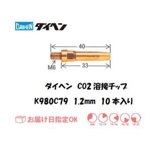 ダイヘン CO2溶接用チップ(Aチップ、コアードワイヤ用) 10本入り 1.2mm*40mm K980C79