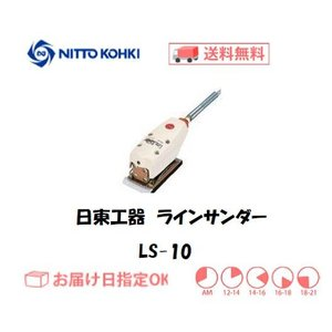 日東工器(NITTO KOHKI) 空気式往復平面研磨機 ラインサンダー LS-10です。手のひら感...