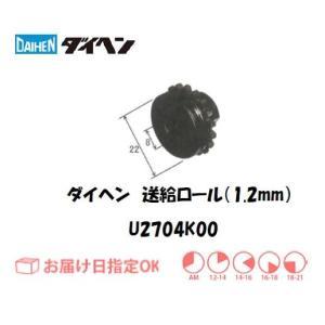 ダイヘン 送給ロール(1.2mm) U2704K00
