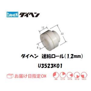 ダイヘン 送給ロール(1.2mm) U3523K01