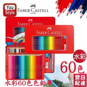 ファーバーカステル 水彩色鉛筆 60色セット 赤缶 Faber-Castell 入学準備 新学期 新...