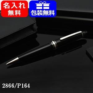 名入れ モンブラン 2866 ボールペン P164 2年間国際保証付 マイスターシュテュック プラチ...