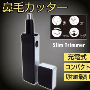 【特徴】 エチケットトリマーとは思わせないシンプルなデザインのSlim Trimmer。 カバーを外...