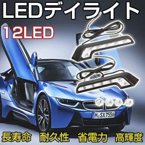 LED車ライト LEDデイライト 車/デイライト 防水 LE...