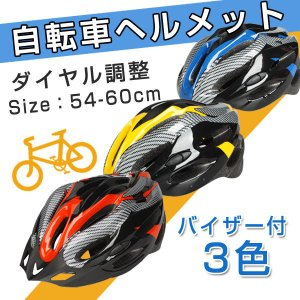 ヘルメット 自転車 大人用 おしゃれ 通勤通学 54-60cm 調整可能 バイザー付 21孔 ロード サイクリング 軽量 サイクルヘルメット ジュニア 3カラー