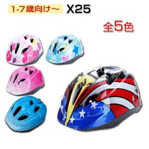 ヘルメット キッズ 自転車 子供用 おしゃれ 45-52cm ダイヤル 調整可 1-7歳向け X25 サイクリング スケートボード用 軽量 通勤通学 ジュニア 自転車用品
