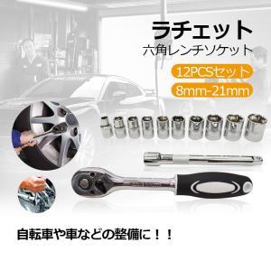 【特徴】 自転車や車の整備に大活躍! ソケットが12個セットされておりますので、用途にあわせてすぐに...