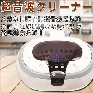 超音波洗浄機 メガネ洗浄器 超音波クリーナー 3分間自動タイマー付 洗浄ホルダー付き 腕時計 アクセサリー 眼鏡 めがねに超音波で洗浄