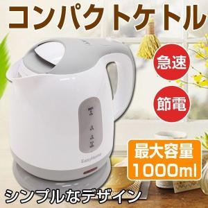 電気ケトル 1.0L コードレス湯沸し器 電気やかん コンパ...