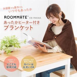 【商品説明】 お部屋&屋外でも使用できるヒーター付ブランケットです。 お部屋でも屋外でもいつでもあっ...