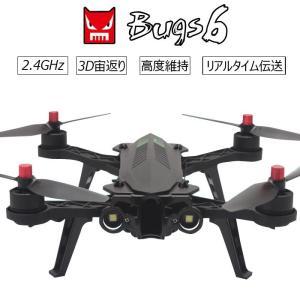 ドローン カメラ付き ラジコン FPV VRヘルメット LED付き 高/低速モード MJX b6 Bugs 6 空撮 2.4GHz技術 独立ESCモーターロック保護