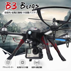 ドローン ススポーツカメラ搭載可能 ラジコン MJX B3 Bugs LED付き ブラシレスモーター...
