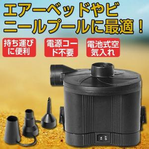 電動エアーポンプ 乾電池式 1台2役 空気を入れる空気を抜くが電動でラクラク コンパクト設計 持ち運び便利