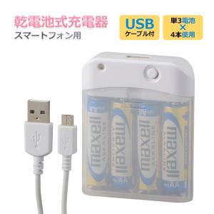 【特徴】 電池交換ですぐ充電、電池式スマートフォン充電器 microUSB端子を搭載したスマートフォ...