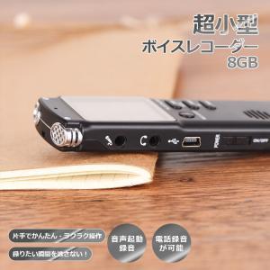 ボイスレコーダー 小型 8GB 高音質 長時間 録音 ボイスレコーダー USB 簡単 mp3プレーヤー としても USB スピーカー icレコーダー 仕掛け録音