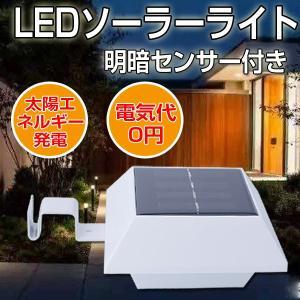 ソーラーライト センサーライト 太陽光発電 簡単設置 生活防水 屋根 壁掛け 庭 ガーデン 玄関 屋外照明 防犯 常夜灯